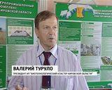 """Форум """"Биокиров-2013"""""""