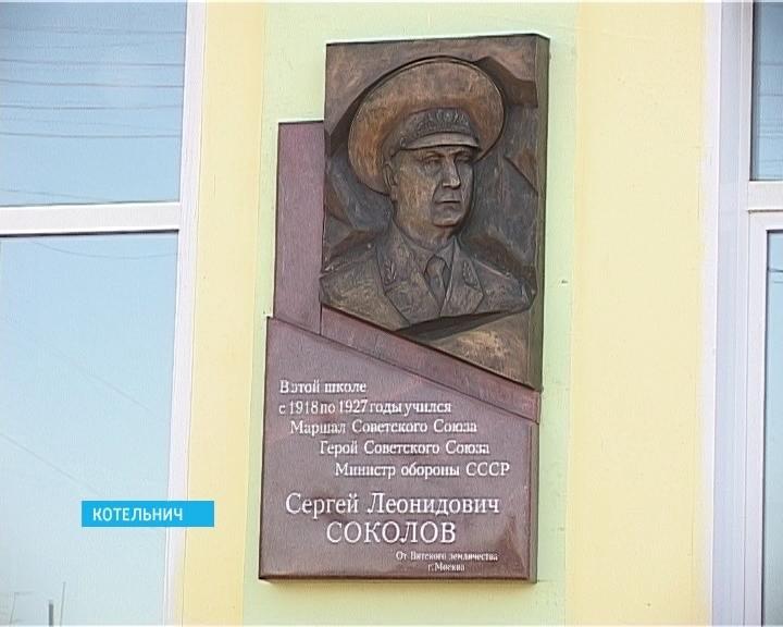 Памятная доска в честь маршала Соколова
