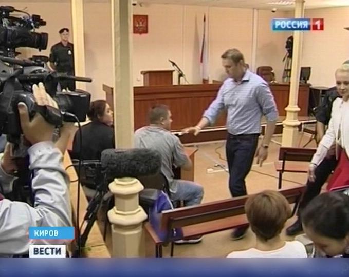 Приговор А. Навальному