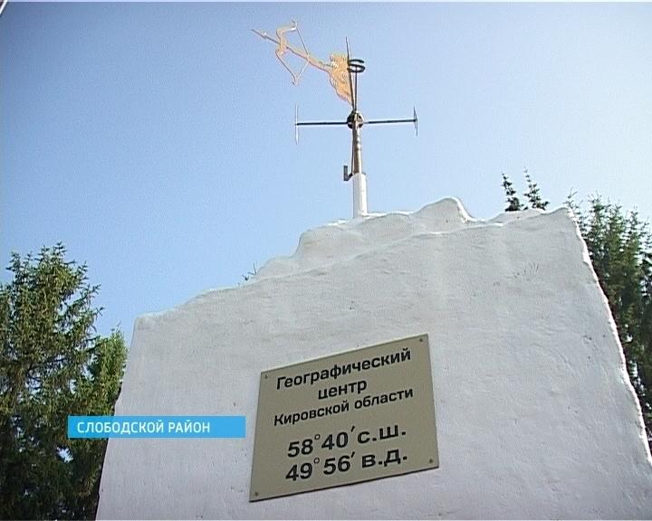 Центр Кировской области