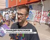 Фестиваль уличной культуры