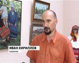 Открытие выставки «Русская палитра»