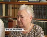 Нине Калининой – 90 лет