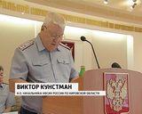 Заседание коллегии УФСИН