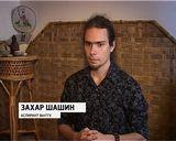 З. Шашин вернулся из Китая