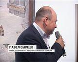Выставка Дмитрия Сенникова
