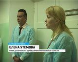 Травмцентр в Слободском