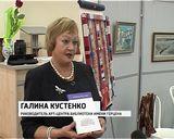 Книга о Галине Кустенко