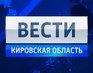 Прямой эфир Вести Кировская область