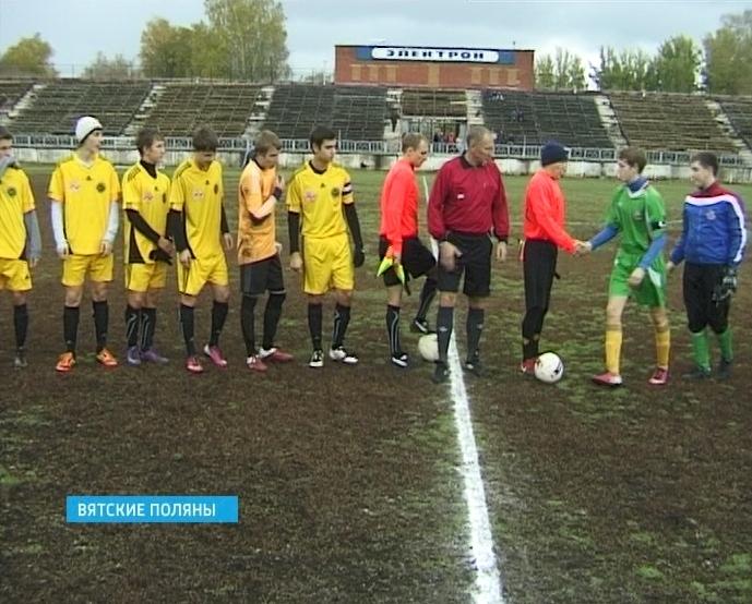 Футбол среди любительских юношеских команд
