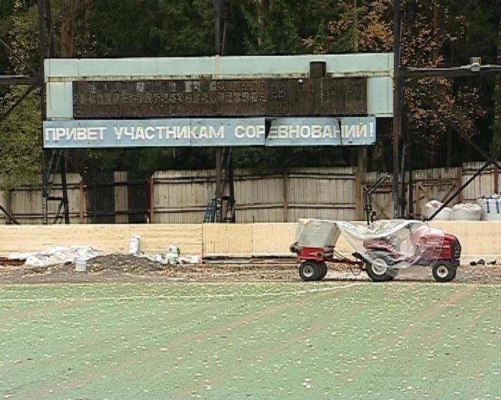 Возрождение стадиона