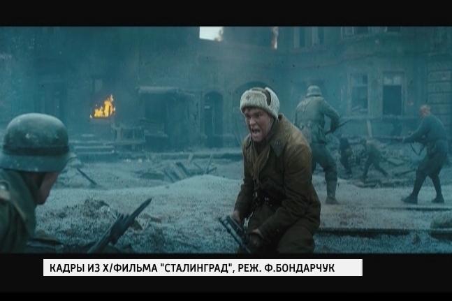Кинофильм «Сталинград»