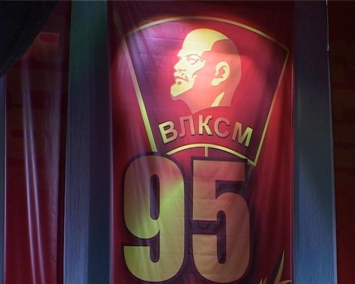 95-летие комсомола