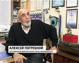 Работа Алексея Погребного вновь получила признание
