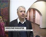 Открытие выставки Владимира Корбакова