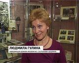 45 лет музею им. Салтыкова-Щедрина