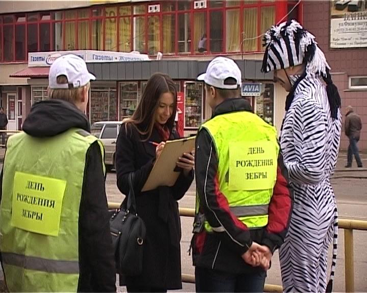 День рождения пешеходной зебры
