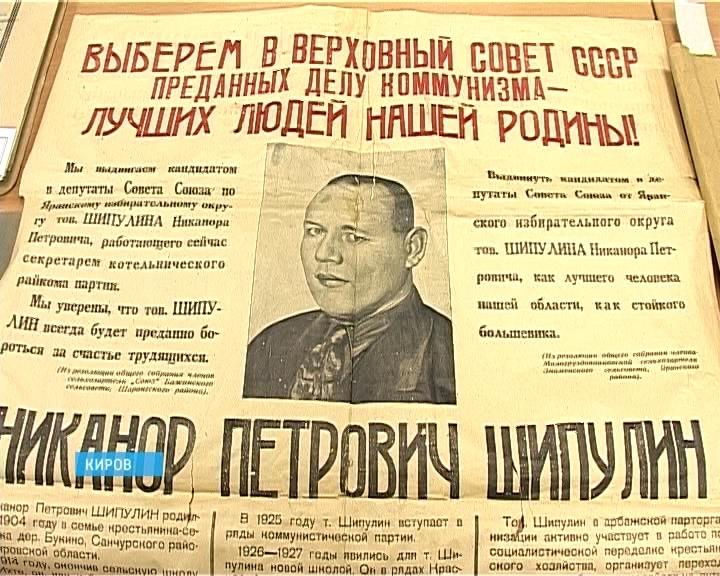 Выставка об истории выборов на Вятской земле