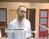 Премьера в театре на Спасской