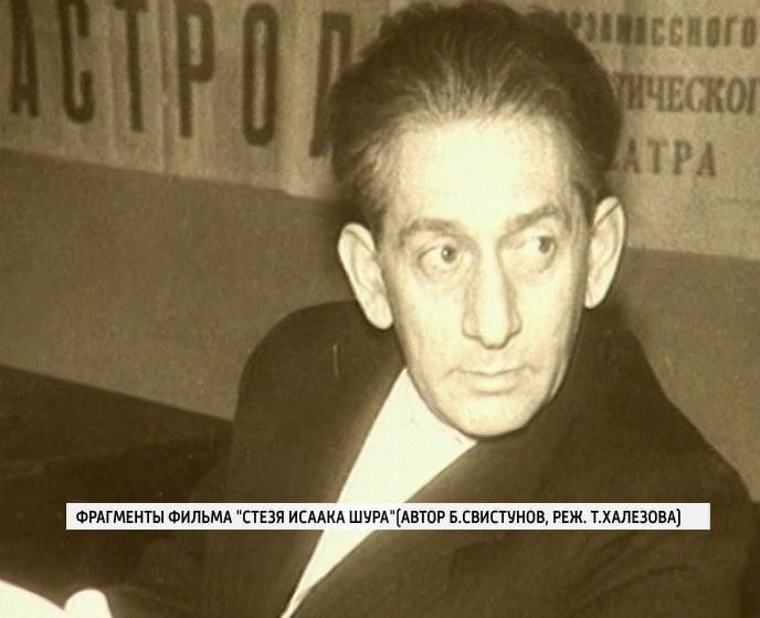 100 лет Исааку Шуру