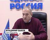Приём граждан Владимиром Быковым