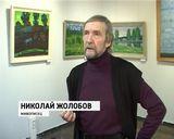 Выставка Николая Жолобова