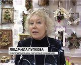 Выставка флористов. Награждение