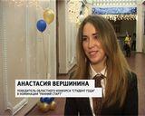 Студент года - 2013