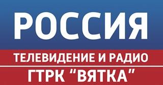 ГТРК Вятка
