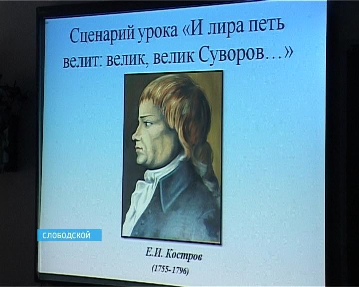 Ермила Костров