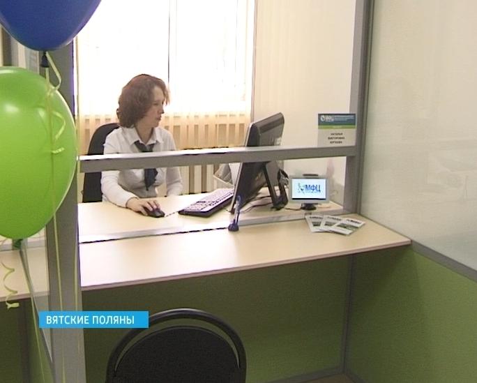 Офис МФЦ в Вятских Полянах