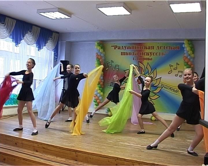 Радужнинская школа искусств