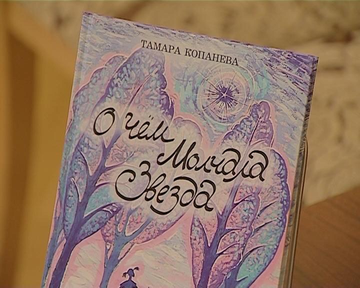Презентация книги Тамары Копаневой