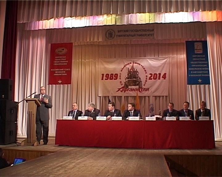 Конференция по афганцам в ВятГГУ
