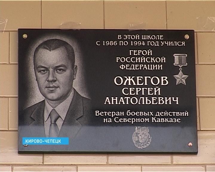 Открытие мемориальной доски Герою России Сергею Ожегову