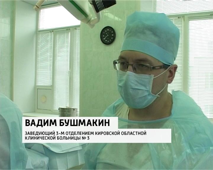 Эндопротезирование тазобедренного сустава в кирове по квоте артроз голеностопного сустава 3 степени лечение