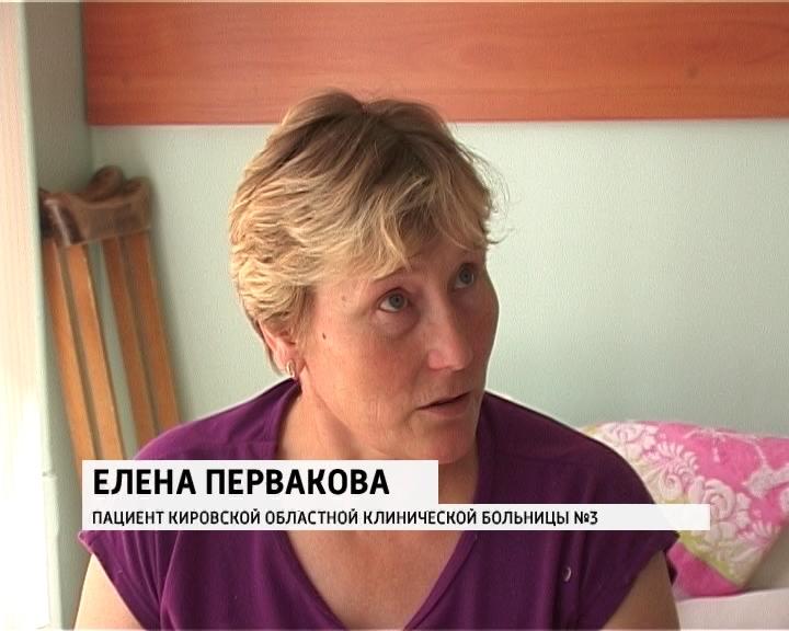 Кировская больница по замене суставов уколы в коленный сустав 15000