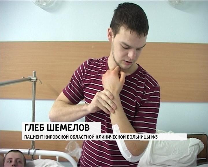 Киров операция замена сустава закаливание при дисплазии тазобедренного сустава