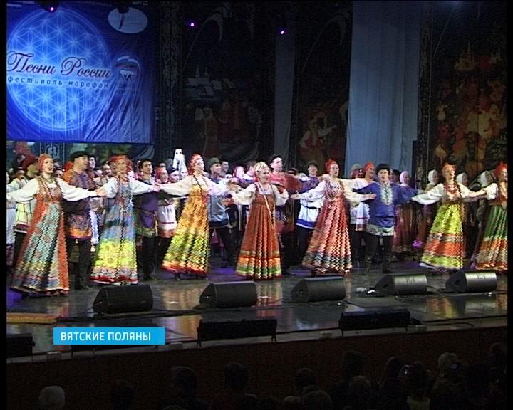 В Кировской области завершился фестиваль-марафон Песни России