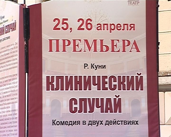 Премьера на сцене драмтеатра