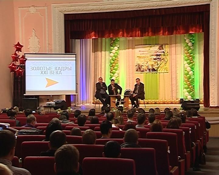 Межрегиональный форум работающей молодежи