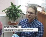 18-летний Илья Пекарев из Вятских Полян в составе хора ЮНЕСКО принял участие в культурной программе «Музыка жизни» Параолимпийских игр в Сочи