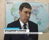 Прием граждан Владимиром Климовым