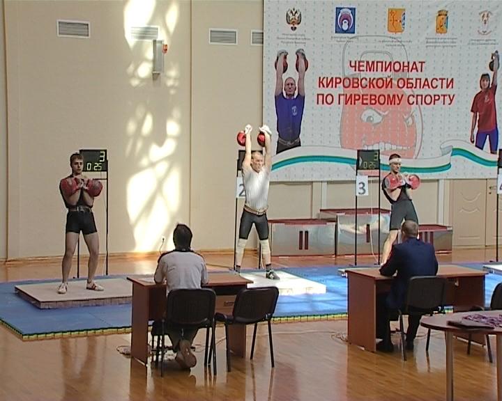 В начале июня в Кирове пройдет финал чемпионата России по гиревому спорту