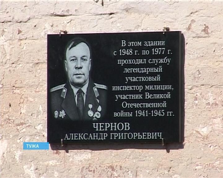 Мемориальная доска легендарному участковому Александру Григорьевичу Чернову в Туже
