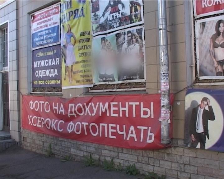 Борьба с незаконной рекламой на улицах Кирова
