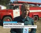 Село и пожары
