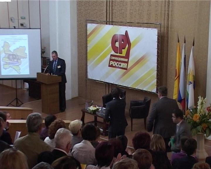 Собрание региональной палаты депутатов партии