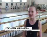 Победа театра балета Детской школы классического танца в хореографическом конкурсе «Майский ландыш» в городе Ижевске