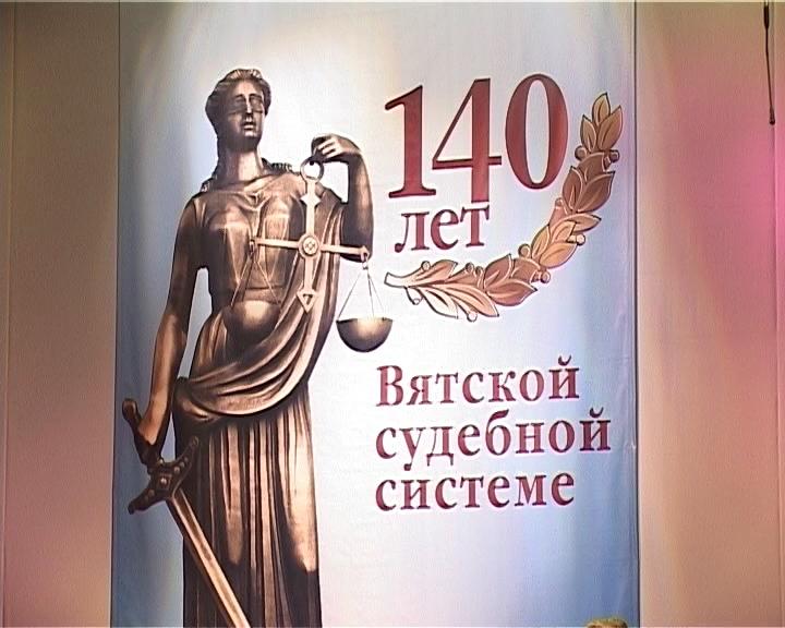140 лет суду